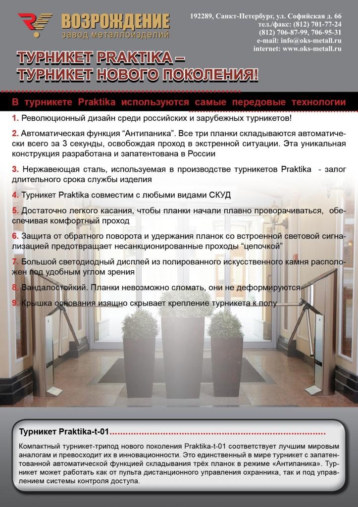 Kontroles sistēmasTurniketi sifratori